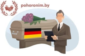 Перевозка умерших из Германии в Беларусь