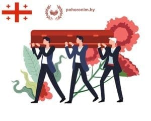 Перевозка умерших из Грузии в Беларусь