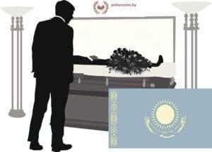 Перевозка умерших из Казахстана