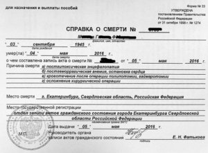 груз 200 свидетельство о смерти