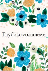 открытки соболезнований