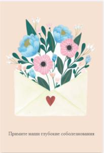 примите глубокие соболезнования открытка