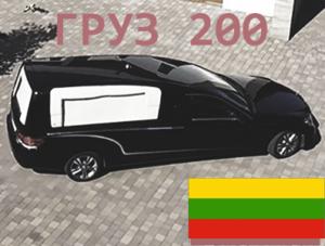 перевозка умерших из Литвы в Беларусь
