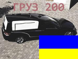 перевозка умерших из Украины в Беларусь