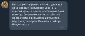отзыв pohoronim.by